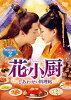 花小厨~しあわせの料理帖~ DVD-SET2/DVD/GNBF-5559