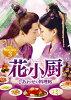 花小厨~しあわせの料理帖~ DVD-SET3/DVD/GNBF-5560