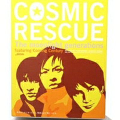 COSMIC RESCUE-The moonlight generations-〈限定版〉/DVD/GNBD-7010