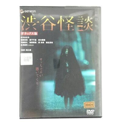渋谷怪談 デラックス版 邦画 GNBR-1023