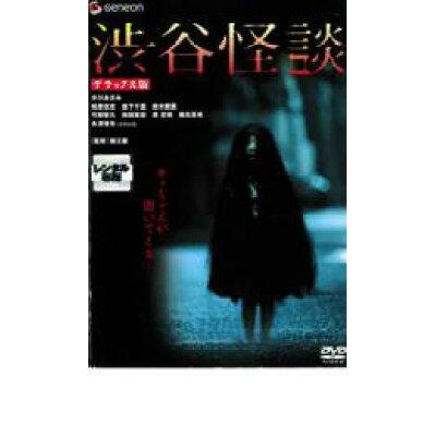 DVD 渋谷怪談 デラックス版