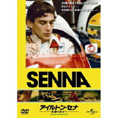 アイルトン・セナ~音速の彼方へ(通常版)/DVD/GNBF-2154