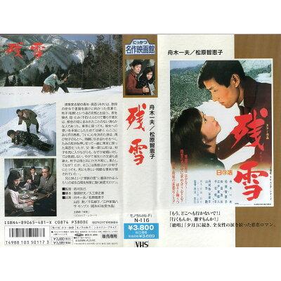 邦 VHS 残雪('68日活)