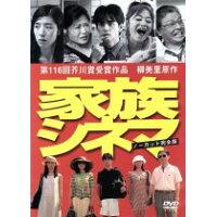 家族シネマ/DVD/DVN-24