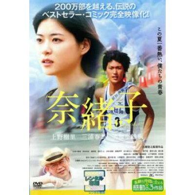 DVD 奈緒子