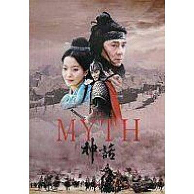 パンフレット パンフ the myth 神話