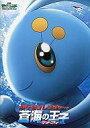 アニメムック パンフレット 劇場版ポケットモンスター ポケモンレンジャーと蒼海の王子マナフィ