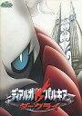 アニメムック パンフレット 劇場版 ポケットモンスター ダイヤモンド&パール ディアルガVSパルキアVSダークライ
