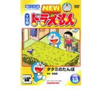 NEW TV版ドラえもん Vol.13 邦画 SDV-17121R