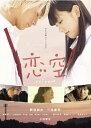 恋空 スタンダード・エディション/DVD/TDV-18173D