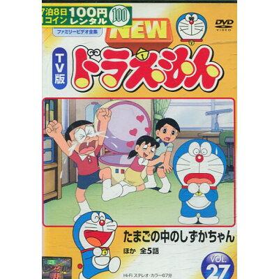 NEW TV版ドラえもん Vol.27 邦画 SDV-18301R