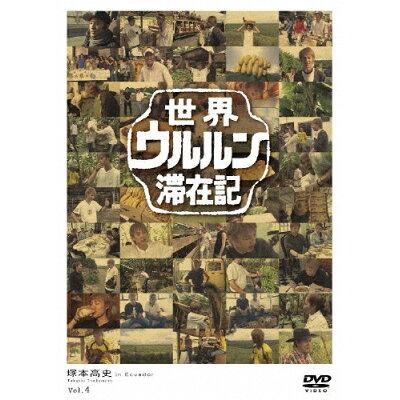 世界ウルルン滞在記 Vol.4 塚本高史/DVD/TDV-19014D