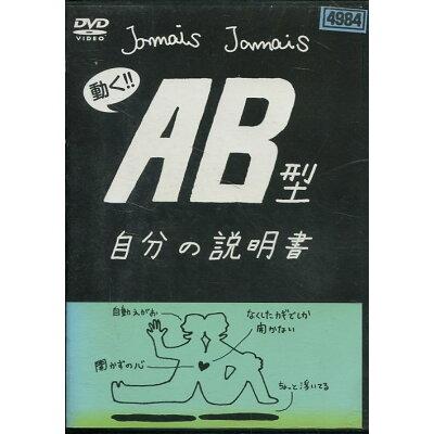フラッシュアニメDVD「AB型自分の説明書」 邦画 TDV-19262R