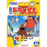 NEW TV版ドラえもん Vol.46 邦画 SDV-20087R