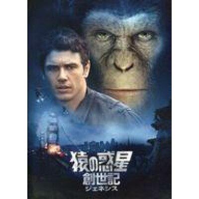 パンフレット パンフ)猿の惑星 創世記