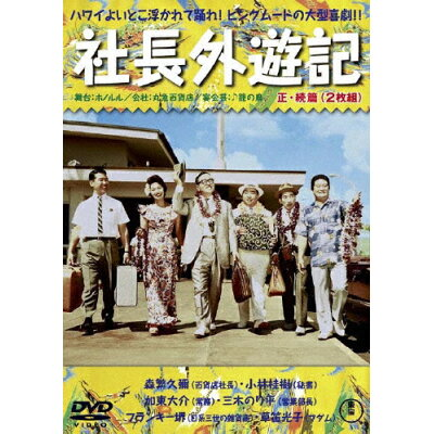 社長外遊記 <正・続篇>/DVD/TDV-20380D