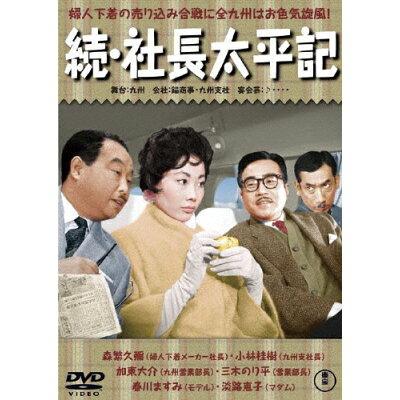 続・社長太平記/DVD/TDV-20382D