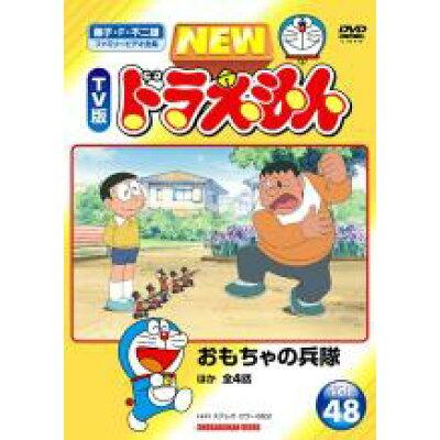 NEW TV版ドラえもん Vol.48 邦画 SDV-20446R