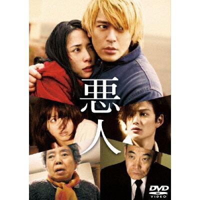悪人 スタンダード・エディション/DVD/TDV-21064D