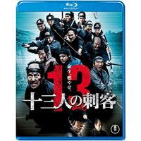 十三人の刺客 〈Blu-ray〉豪華版/Blu-ray Disc/TBR-21124D