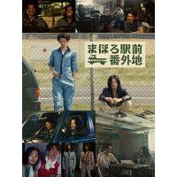 まほろ駅前番外地 DVD BOX/DVD/TDV-23146D