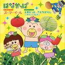 ス・マ・イ・ル/とまとっと...?とうがらし ~やさいしりとり~/CDシングル(12cm)/THCS-60054