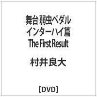 舞台『弱虫ペダル』インターハイ篇 The First Result/DVD/TDV-24056D