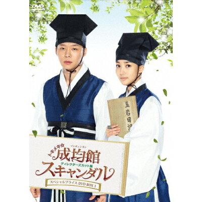 トキメキ☆成均館スキャンダル<ディレクターズカット版> スペシャルプライス DVD-BOX 1/DVD/TDV-24189D
