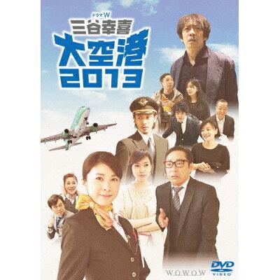 ドラマW 三谷幸喜「大空港2013」/DVD/TDV-24238D