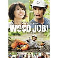 WOOD JOB!~神去なあなあ日常~ DVD スタンダード・エディション/DVD/TDV-24758D
