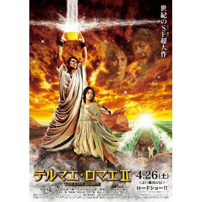 テルマエ・ロマエII Blu-ray通常盤/Blu-ray Disc/TBR-24774D