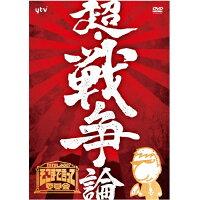 たかじんのそこまで言って委員会 超・戦争論 やしき委員長追悼DVD付/DVD/TDV-24846D