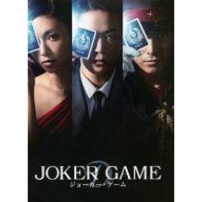 ジョーカー ゲーム