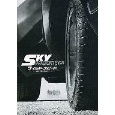 ワイルド スピード SKY MISSION Furious 7