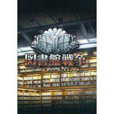 図書館戦争-THE LAST MISSION-