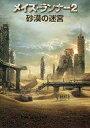 メイズ ランナー2:砂漠の迷宮