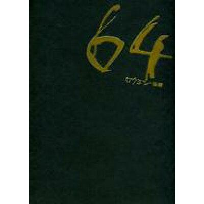 パンフ)64 ロクヨン 後編