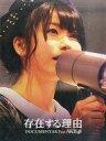 パンフ)存在する理由 DOCUMENTARY of AKB48