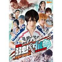 舞台『弱虫ペダル』箱根学園篇 ~野獣覚醒~/DVD/TDV-25006D