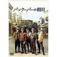 バンクーバーの朝日 DVD 通常版/DVD/TDV-25218D