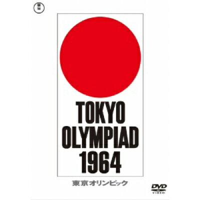 東京オリンピック〈東宝DVD名作セレクション〉/DVD/TDV-25394D