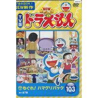 NEW TV版ドラえもん Vol.103 邦画 SDV-26016R