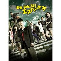 映画 みんな!エスパーだよ! Blu-ray初回限定生産版/Blu-ray Disc/TBR-26055D