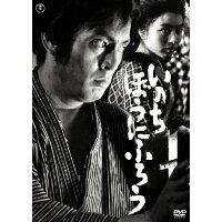いのちぼうにふろう<東宝DVD名作セレクション>/DVD/TDV-26172D