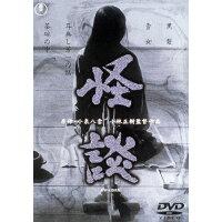 怪談<東宝DVD名作セレクション>/DVD/TDV-26173D