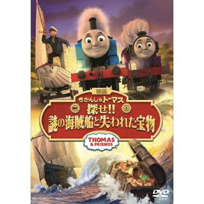 映画 きかんしゃトーマス 探せ!! 謎の海賊船と失われた宝物/DVD/TDV-26250D