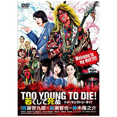 TOO YOUNG TO DIE! 若くして死ぬ DVD通常版/DVD/TDV-26330D