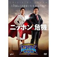 そこまで言って委員会NP ニッポンの危機/DVD/TDV-27066D