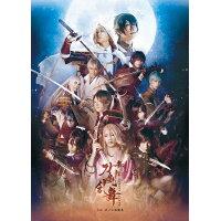 舞台『刀剣乱舞』虚伝 燃ゆる本能寺 ~再演~/DVD/TDV-27085D