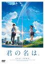 「君の名は。」DVD スタンダード・エディション/DVD/TDV-27263D